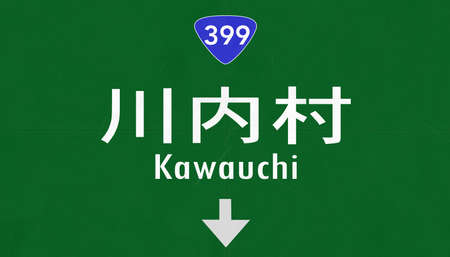 nippon: Kawauchi  Japan Highway Road Sign Photo Stock Photo