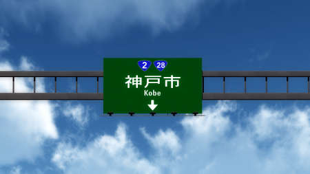 kobe: Kobe  Japan Highway Road Sign Photo