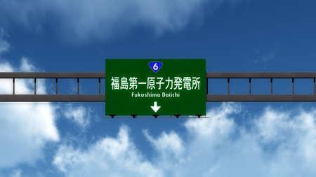 fukushima: Fukushima Daiichi Nuclear Power Plant  Japan Highway Road Sign Photo