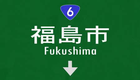 fukushima: Fukushima  Japan Highway Road Sign Photo Stock Photo