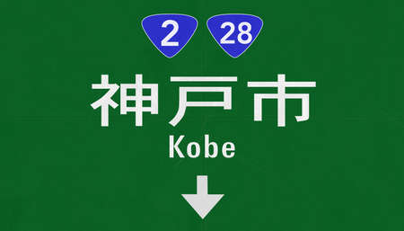 kobe: Kobe Japan Highway Road Sign Stock Photo