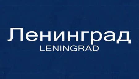 former: Leningrad Former Soviet Union Highway Road Sign