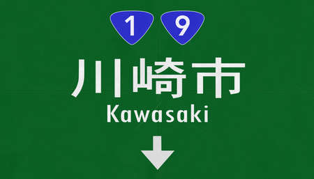 nippon: Kawasaki  Japan Highway Road Sign