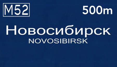novosibirsk: Novosibirsk Russia Highway Road Sign Stock Photo
