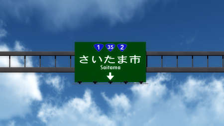 nippon: Saitama  Japan Highway Road Sign