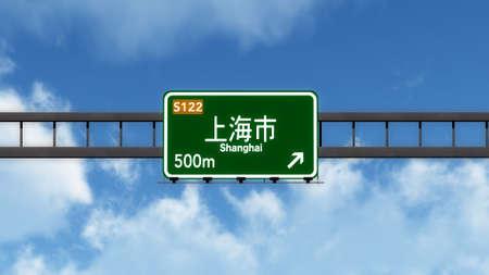 shanghai china: Shanghai China Highway Road Sign Stock Photo