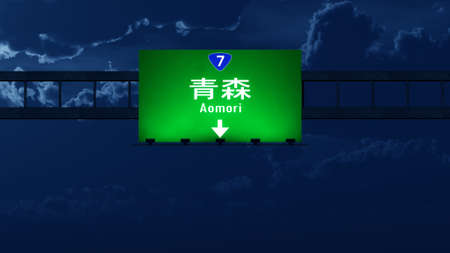 nippon: Aomori Japan Highway Road Sign Stock Photo