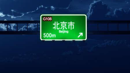 beijing: Beijing Highway Road Sign