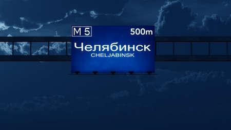chelyabinsk: Chelyabinsk Russia Highway Road Sign
