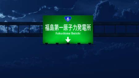 fukushima: Fukushima Japan Highway Road Sign Stock Photo