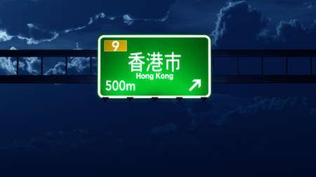 hong kong street: Hong Kong China Highway Road Sign Stock Photo