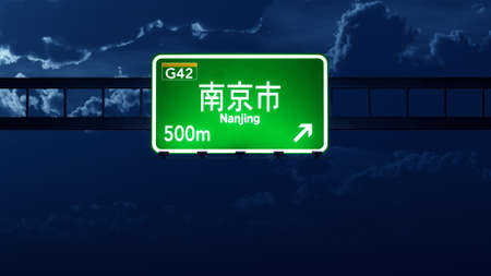 sig: Nanjing China Highway Road Sign Stock Photo