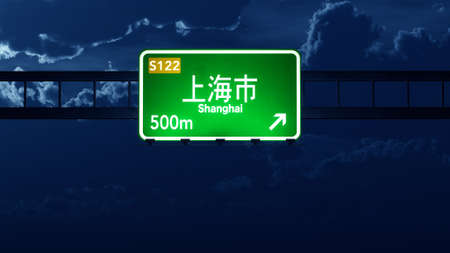 Shanghai China Highway Road Sign Stock Photo