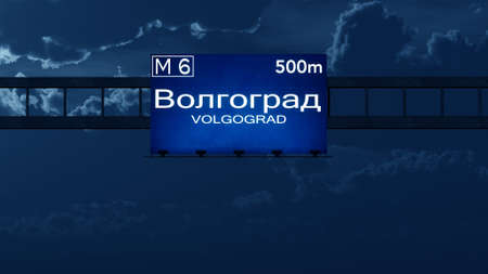 volgograd: Volgograd Russia Highway Road Sign Stock Photo