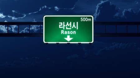 highway night: Rason North Korea Highway Road Sign at Night 3D artwork