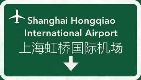 shanghai china: Shanghai Hongqiao China International Airport Highway Sign 2D Illustration Stock Photo