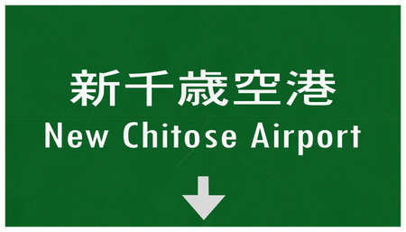 nippon: New Chitose Japan International Airport Highway Sign 2D Illustration