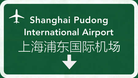 airfield: Shanghai Pudong China International Airport Highway Sign 2D Illustration Stock Photo