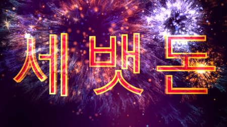 Red Packet New Year Envelope in Korean 3D Illustration Foto de archivo - 131306077