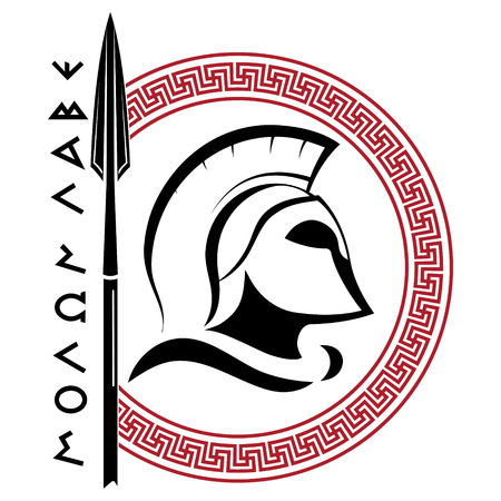 Ancient Spartan helmet, greek ornament meander, spear and slogan Molon labe - come and take