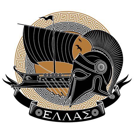 Ancient Hellenic helmet, ancient greek sailing ship galley - triera and greek ornament meander Archivio Fotografico - 132360362