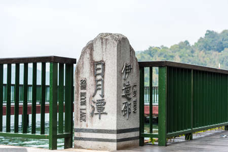 Pillar of Sun Moon Lake beside the sea