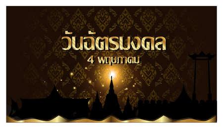 Thai alphabet Text - Coronation Day - Background elegant creative thai pattern modern.