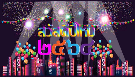 Thai alphabet Text Happy new year  2564 translation with Building in the city,Fireworks Colorful, balloon, Colorful flags  - background Vector illustration. Illustration
