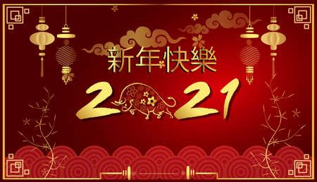 Chinese alphabet text chinese New Year 2020 translation , year ox with Chinese lamp, background Red & golden. Vektorgrafik
