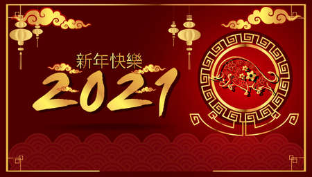 Chinese alphabet text chinese New Year 2020 translation , year ox  with Chinese lamp, background Red & golden. Illustration