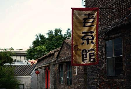 tea house: Village old tea house