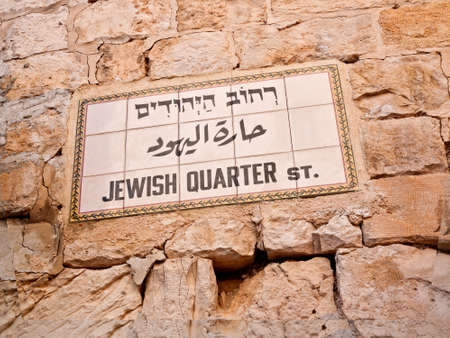 jewish quarter: Jewish quarter Stock Photo