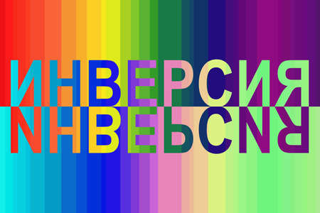 On the rainbow spectral background the inscription in Russian is INVERSION filled with the inverse spectrum and its reflection.