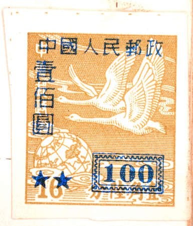 Vintage Chinese Postage Stamp Stock Photo