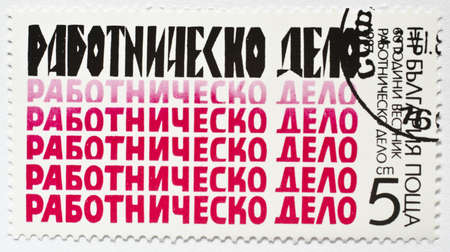 BULGARIA - CIRCA 1987  a stamp from Bulgaria shows text meaning  working matter , circa 1987