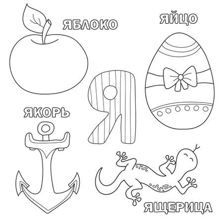 Alphabet letter with russian alphabet letters. pictures of the letter - coloring book for kids - apple, egg, anchor, lizard