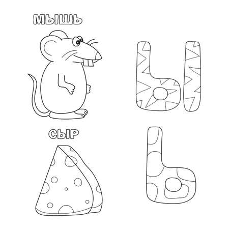 Alphabet letter with russian alphabet letters. pictures of the letter - coloring book for kids - mouse, cheese