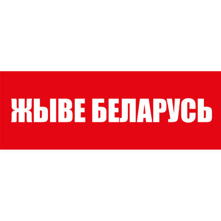 Text in Belarusian - Long live Belarus. Vector illustration. Vector template isolated for banner, social media