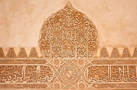 alhambra: Arabic stone carvings Editorial