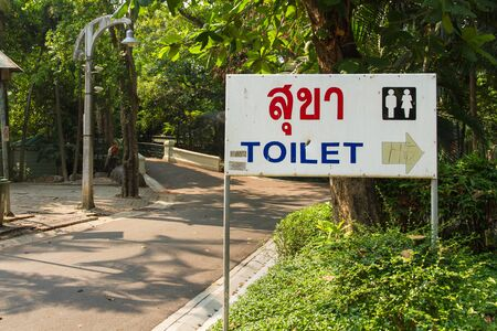 entrance: sign hung over the entrance to a toilet.