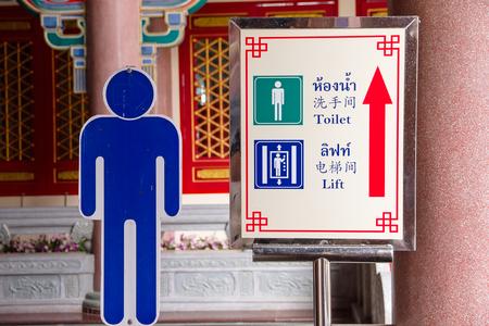 public restroom: Toilets sign for public restroom. Stock Photo