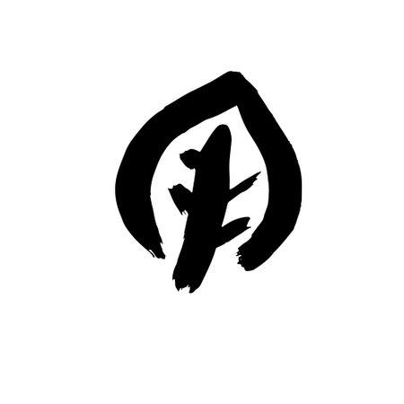 Hand drawing paint, brush drawing. Isolated on a white background. Doodle grunge style icon. Decorative. Outline, line icon, cartoon illustration. Herringbone icon