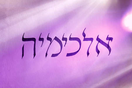 hebrew letters: Handwritten word alchemy in hebrew script under colored lights. Hebrew language.