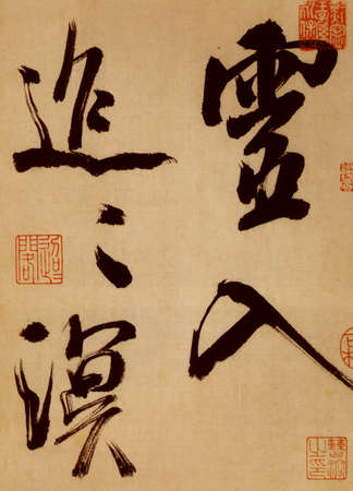 Old asian paper as a concept of time Editorial