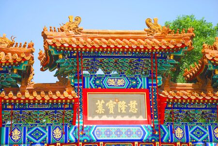 Old chinese gates on the entrance to park Beihai