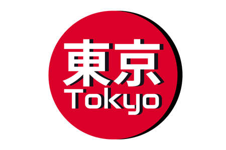 Japanese red circle rising sun sign from japan national flag with inscription of city name: Tokyo on english and japanese language. Simple 3D logo for souvenirs, t-shirts. Vector illustration