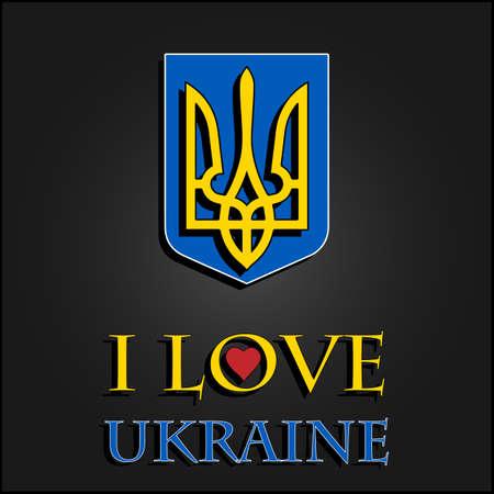 hanedan arması: Ben t-shirt, kupalar, kapaklar, posterler kartları için Ukrayna Şık vektör illüstrasyon seviyorum