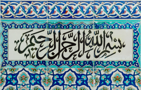 bismillah: SIDE, TURKEY - JUNE 21, 2014: Arab calligraphy Basmala on the wall of the mosque in Side. Text in Arabic: In the name of God, the Most Gracious, the Most Merciful