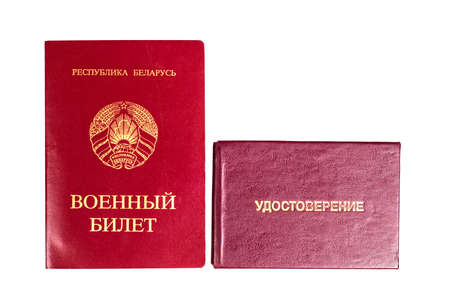 Military ID of a citizen of the Republic of Belarus. The inscription in Russian