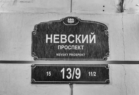 ST. PETERSBURG, RUSSIE - 28 AOÛT: Personnes qui marchent sur Nevsky Prospect, Saint-Pétersbourg, Russie, le 28 août 2016. C'est la rue principale, reliant l'Amirauté à Alexander Nevsky Lavra